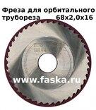 Фреза для орбитального трубореза 68х16-44z