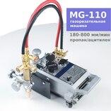 Газорезательная машина MG-110