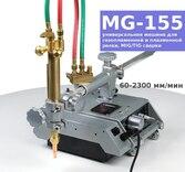 Портативная универсальная машина MG-155