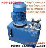 Гидростанция HPP-160E-PP для труборезов P3-SD