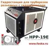 Гидростанция HPP-19E для труборезов P3-SD