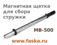 Магнитная щетка для сбора стружки MB-500