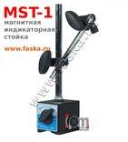 Магнитная стойка штатив MST-1