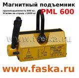 Магнитный грузозахват PML-600