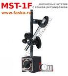 Магнитный индикаторный штатив стойка MST-1F