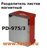 Магнитный разделитель листов PD-975/3