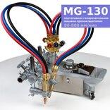 Портативная машина газопламенной резки MG-130