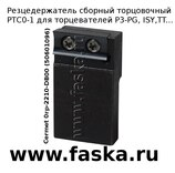 Резцедержатель торцовочный для P3-PG, ISY, TT сборный РТС0-1 Cermet