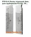 Резец отрезной 4 мм для труборезов P3-SD (арт. PTP-0-4)