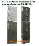 Резец отрезной 5мм для труборезов P3-SD (арт. PTP-0-5)