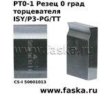 Резец PT0-1 торцовочный 0 градусов для торцевателей ISY/P3-PG/TT