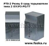 Резец PT0-2 торцовочный 0 градусов для торцевателей ISY/P3-PG/TT типа 2