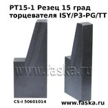 Резец PT15-1 расточной 15 градусов для торцевателей ISY/P3-PG/TT