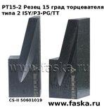 Резец PT15-2 расточной 15 градусов для торцевателей ISY/P3-PG/TT типа 2