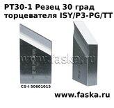 Резец PT30-1 фасочный 30 градусов для торцевателей ISY/P3-PG/TT