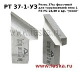 Резец PT37-1-УЗ фасочный 37 градусов узкий для торцевателей ISY/P3-PG/TT