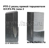 РТП-2 Резец прямой для торцевателей P3-Pg,ISY,TT