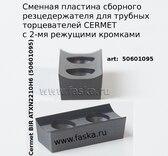 Сменная пластина art.50601095 для торцевателей и фаскорезов P3-PG,ISY,TT
