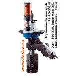 Торцеватель для толстостенных труб P3-PG-351-II