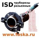 Труборез ISD разъемный