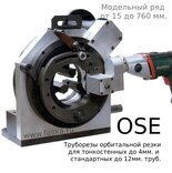 Труборез орбитальной резки OSE-120