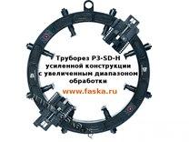 Труборез разъемный P3-SD-H усиленной конструкции