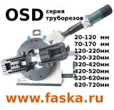 Труборезы серии OSD для отрезки и снятия фаски (OSD-120)