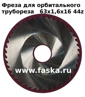 Фреза для орбитального трубореза 63х16-44z