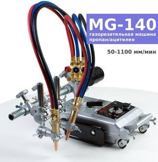 Газорезательная машина MG-140