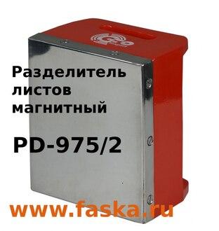 Магнитный разделитель листов PD-975/2