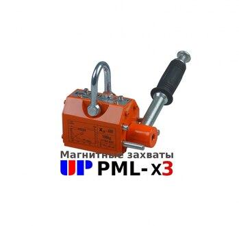 Магнитный захват PML-X3-100