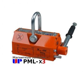 Магнитный захват PML-X3-600