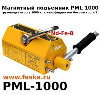 PML-1000 Магнитный подъемник неодимовый