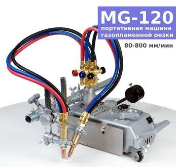 Портативная машина газопламенной резки MG-120
