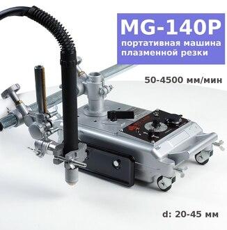 Портативная машина плазменной резки MG-140 P