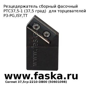 Резцедержатель фасочный для P3-PG, ISY, TT сборный РТС37,5-1 Cermet