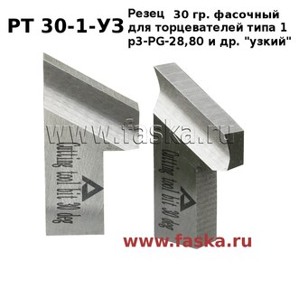 Резец PT30-1-УЗ фасочный 30 градусов узкий для торцевателей ISY/P3-PG/TT