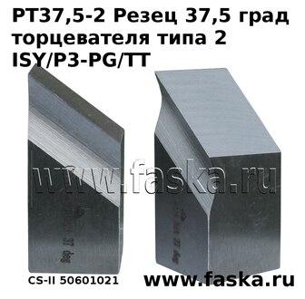 Резец PT37,5-2 фасочный 37,5 градусов для торцевателей типа 2 ISY/P3-PG/TT