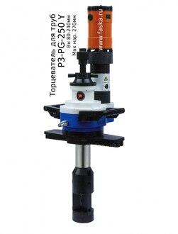 Станок для снятия фаски с труб- торцеватель P3-PG-250 Y