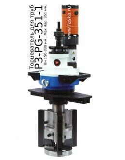 Станок для снятия фаски с труб- торцеватель P3-PG-351 Y