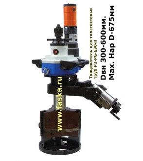 Торцеватель для толстостенных труб P3-PG-630-II