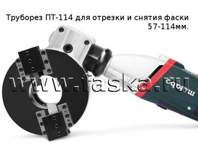 Труборез для отрезки и снятия фаски PT-114