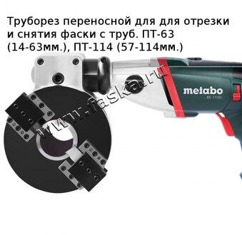 Труборез для отрезки и снятия фаски PT-63