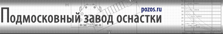 Подмосковный завод оснастки